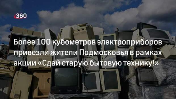 Более 100 кубометров электроприборов привезли жители Подмосковья в рамках акции «Сдай старую бытовую технику!»