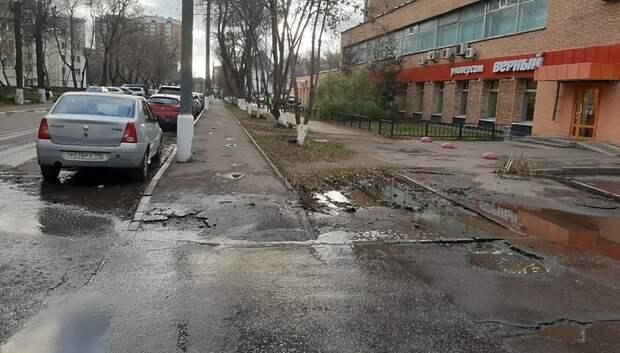 Подтопление устранили на Рабочей улице в Подольске по просьбе жителя