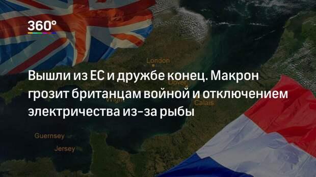 Вышли из ЕС и дружбе конец. Макрон грозит британцам войной и отключением электричества из-за рыбы