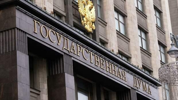 Комитет Госдумы рассмотрит денонсацию Договора по открытому небу 18 мая