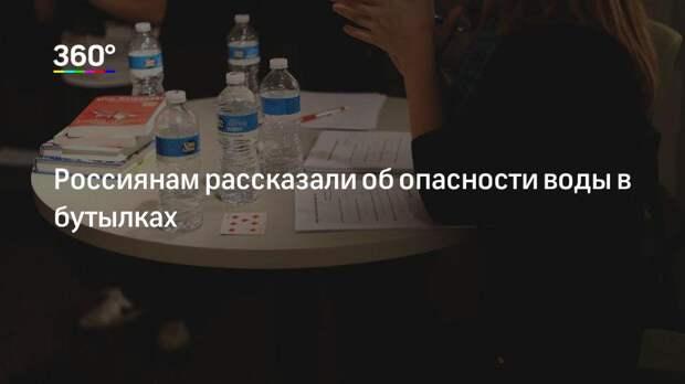 Россиянам рассказали об опасности воды в бутылках
