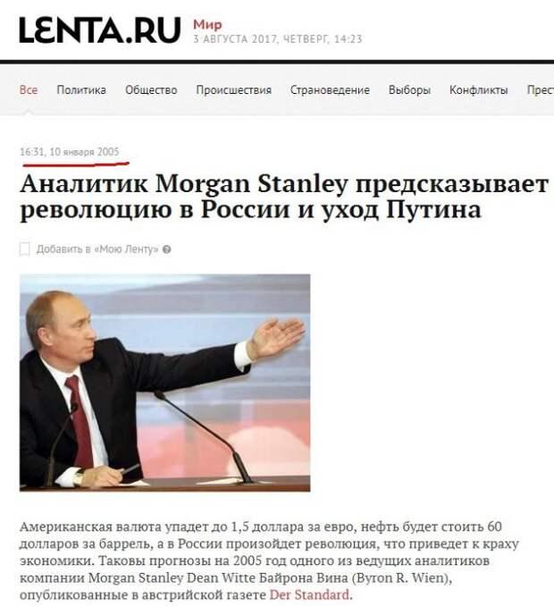 России скоро конец. Опять
