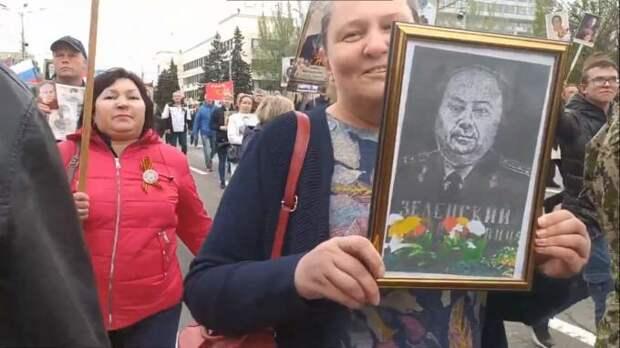 """Зеленский прошел в """"Бессмертом полку"""" в Донецке"""
