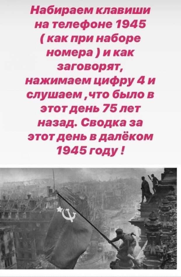 Сводка за этот день в далеком 1945 году!