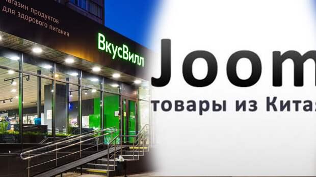 Магазин «Joom» решил пойти по пути «Вкусвилла»
