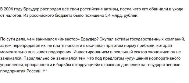 «Новая газета» пытается оправдать ублюдка Браудера и очернить Россию