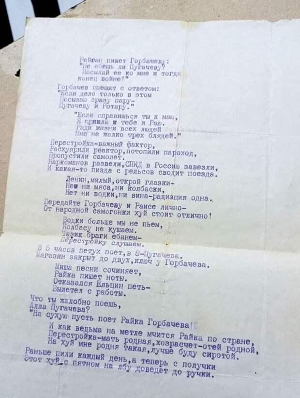 Рейган пишет Горбачеву