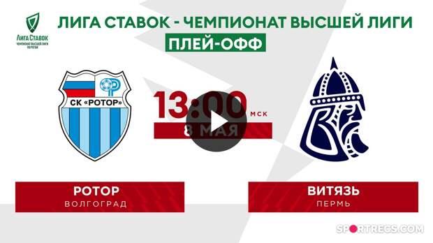 «Ротор» – «Витязь» / Лига Ставок – Чемпионат Высшей лиги