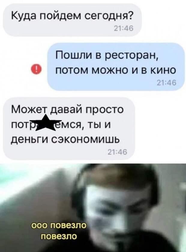 """Мемы и приколы на """"щекотливую"""" тему"""