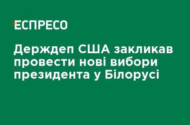 Госдеп США призвал провести новые выборы президента в Беларуси