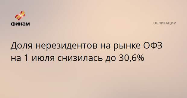 Доля нерезидентов на рынке ОФЗ на 1 июля снизилась до 30,6%