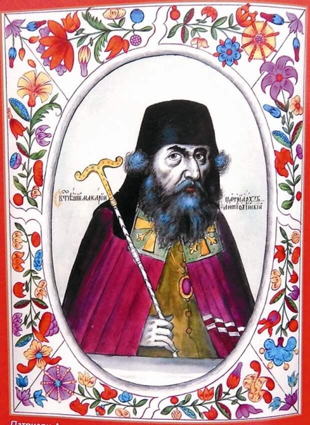 1654 год. Путешествие из Алеппо в Москву патриарха Макария