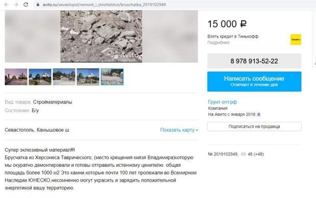 Святые камни древнего Херсонеса продают по 15 тысяч рублей