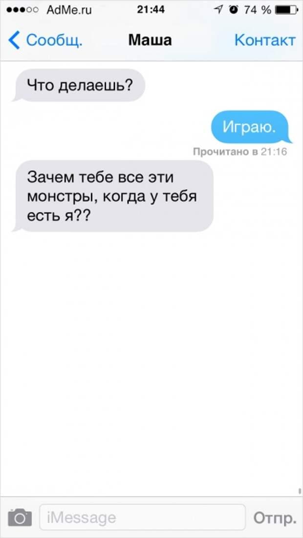 Прикольная подборка забавных  СМС о радостях и трудностях романтических отношений