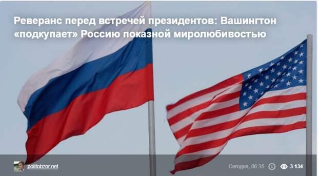 Реверанс перед встречей президентов: Вашингтон «подкупает» Россию показной миролюбивостью