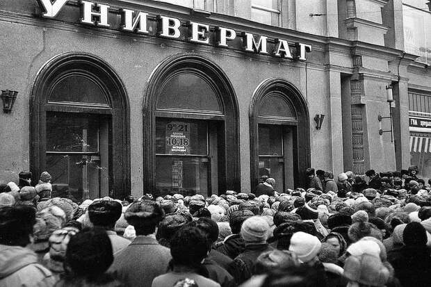 О российском изобилии, Советском дефиците и Советских очередях.