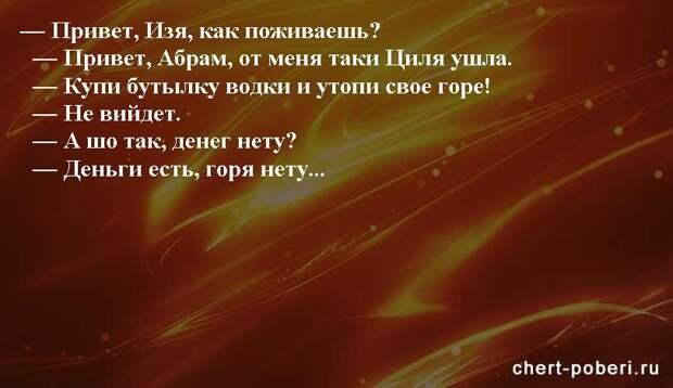 Самые смешные анекдоты ежедневная подборка chert-poberi-anekdoty-chert-poberi-anekdoty-04040424072020-7 картинка chert-poberi-anekdoty-04040424072020-7