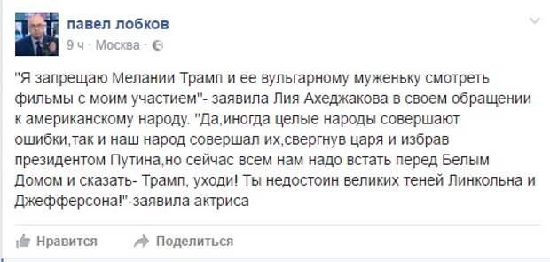 Ахеджакова: Я запрещаю Мелании Трамп и ее вульгарному муженьку смотреть фильмы с моим участием