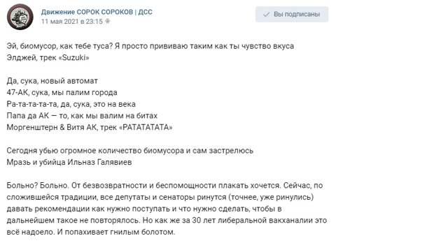 Массовый убийца Галявиев: «кто-то его к этому готовил»