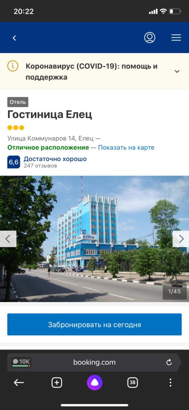 Поеду в Елец. Бюджет всего 10 000 рублей.