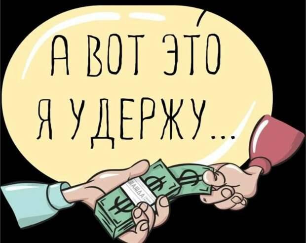Удержания из зарплаты официально предусмотрены законом и об этом надо помнить и знать. фото Яндекс Картинки