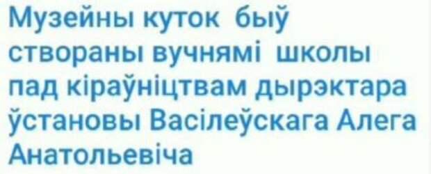 Осовская школа Бобруйского района´.