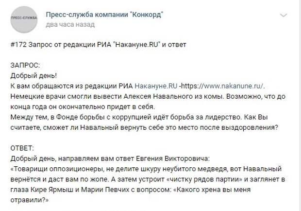 Пригожин заявил, что Навальный после возвращения устроит «чистку рядов партии»