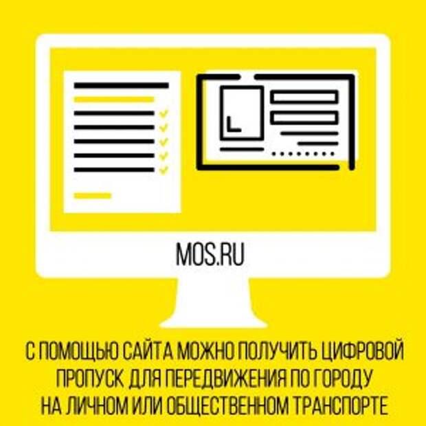 Горожане могут проверить актуальность данных, указанных в цифровом пропуске, на портале mos.ru