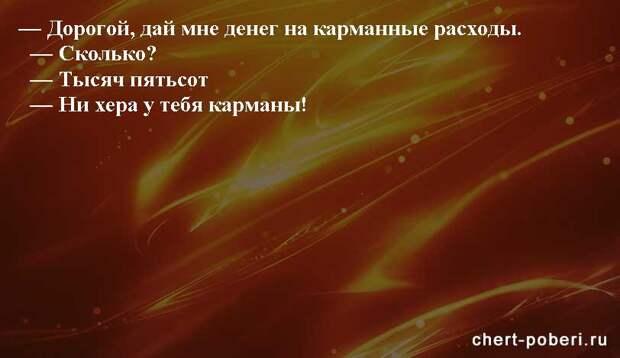 Самые смешные анекдоты ежедневная подборка chert-poberi-anekdoty-chert-poberi-anekdoty-40520603092020-20 картинка chert-poberi-anekdoty-40520603092020-20