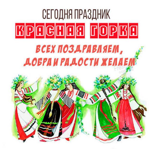 Красивые открытки на Красную горку 9 мая 2021 и задорные поздравления