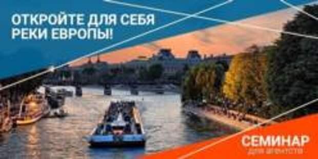 «Инфофлот» приглашает агентства на семинар, посвященный круизам по рекам Европы