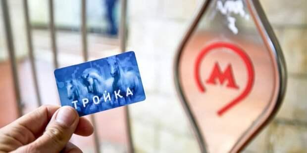 Москва подписала соглашения еще с двумя регионами об интеграции карты «Тройка»