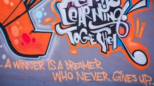 Некоторые надписи на стенах могут привести к уголовному сроку