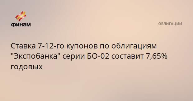 """Ставка 7-12-го купонов по облигациям """"Экспобанка"""" серии БО-02 составит 7,65% годовых"""