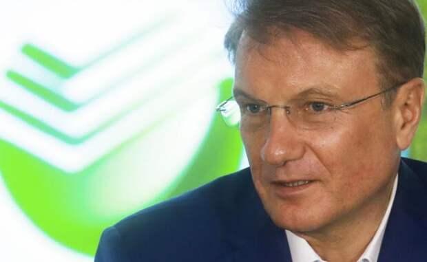 На фото: президент, председатель правления Сбербанка РФ Герман Греф
