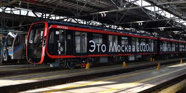 Новый поезд «Москва-2020» запустили на «оранжевой» ветке