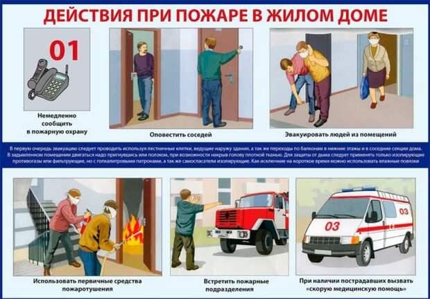 На страже безопасности жителей округа