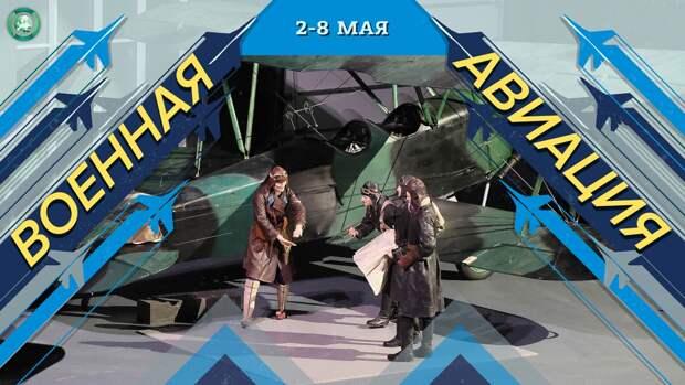 В России открылся музей авиации «Крылья Победы»