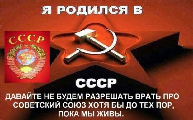 Давайте не будем разрешать врать про Советский Союз хотя бы до тех пор, пока мы живы
