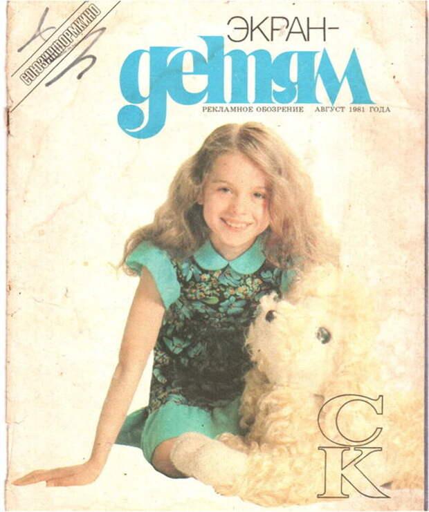 Как советский журнал «Экран – детям» стал совсем недетским изданием