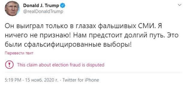 Трамп заявил, что не признает поражение на выборах