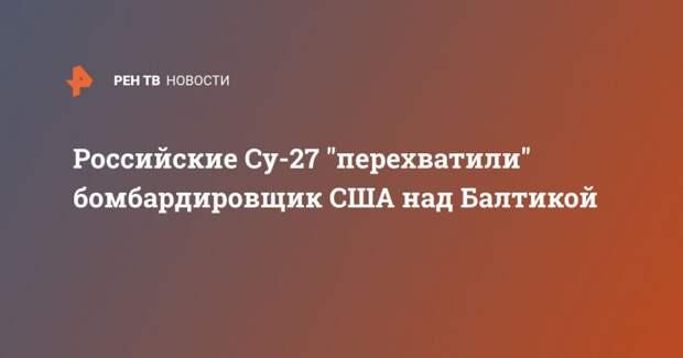 """Российские Су-27 """"перехватили"""" бомбардировщик США над Балтикой"""