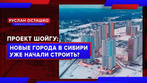 СМИ: проект Шойгу по постройке городов в Сибири уже стартовал