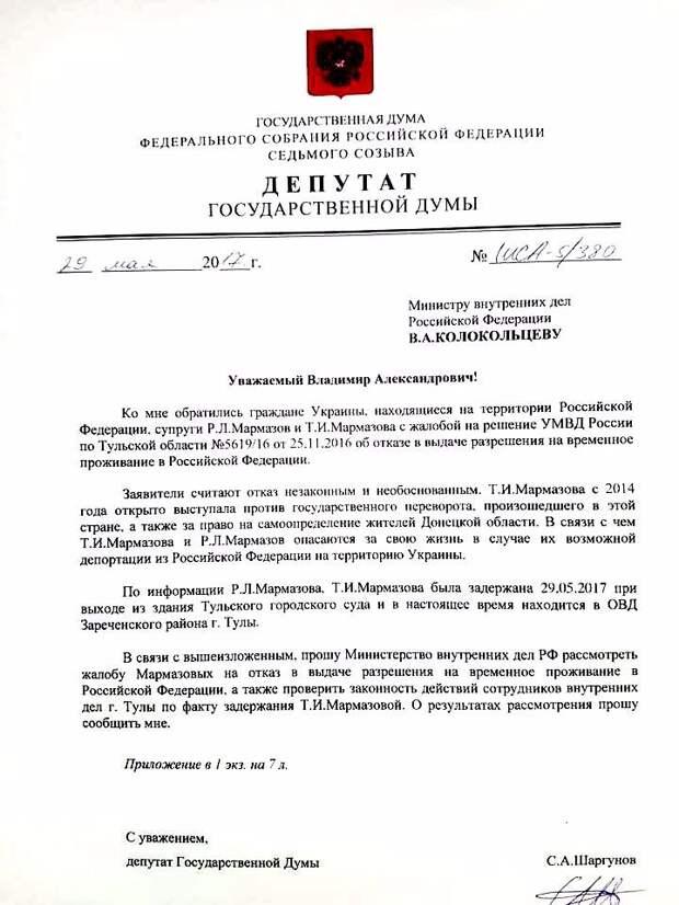 Арест Мармазовой - удар по всем на Украине, кто любит Россию.   Сергей Марков.