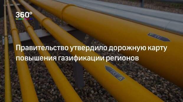 Правительство утвердило дорожную карту повышения газификации регионов