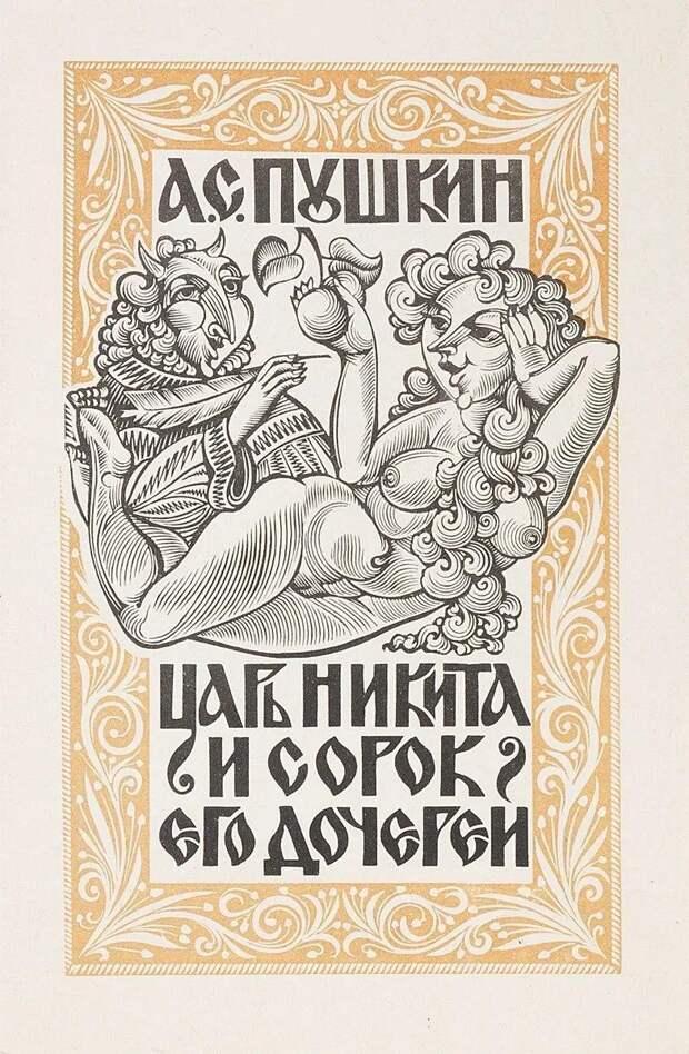 Сказка про царя Никиту и сорок его неполноценных дочерей