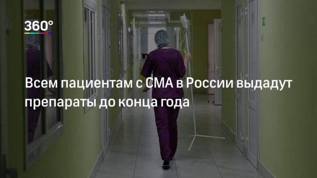 Всем пациентам с СМА в России выдадут препараты до конца года