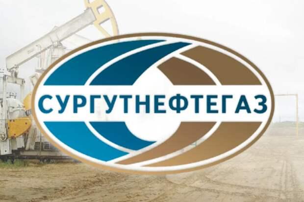 """Дивидендная доходность """"Сургутнефтегаза"""" по итогам 2021 года будет намного более умеренной"""