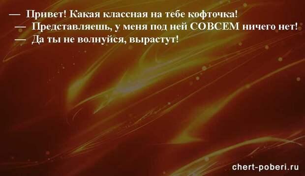Самые смешные анекдоты ежедневная подборка chert-poberi-anekdoty-chert-poberi-anekdoty-43580311082020-14 картинка chert-poberi-anekdoty-43580311082020-14