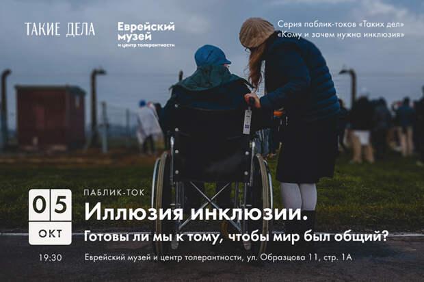 В Еврейском музее на Образцова пройдёт открытое обсуждение проблем инклюзии